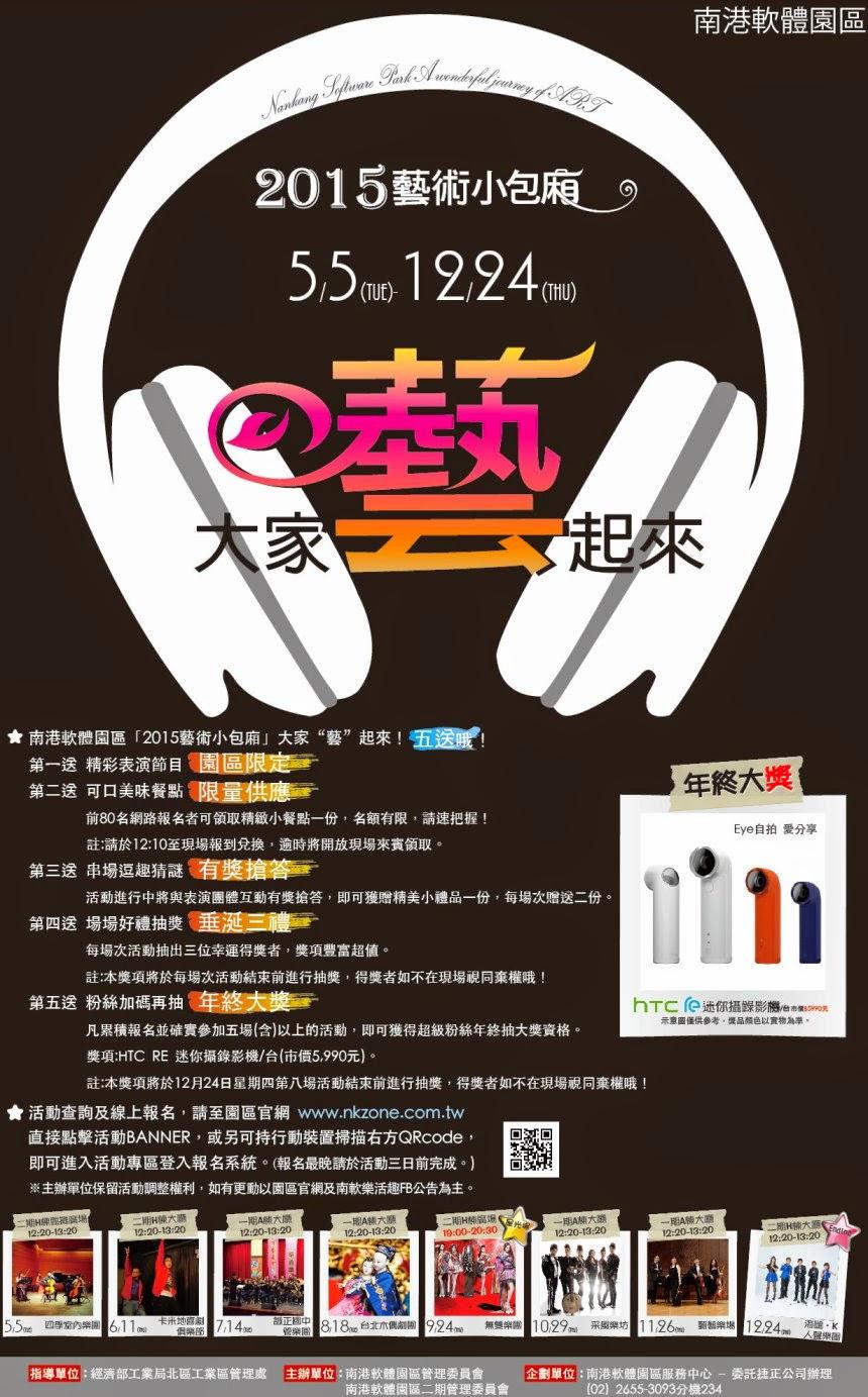 """南港軟體園區【2015藝術小包廂】 大家""""藝""""起來"""
