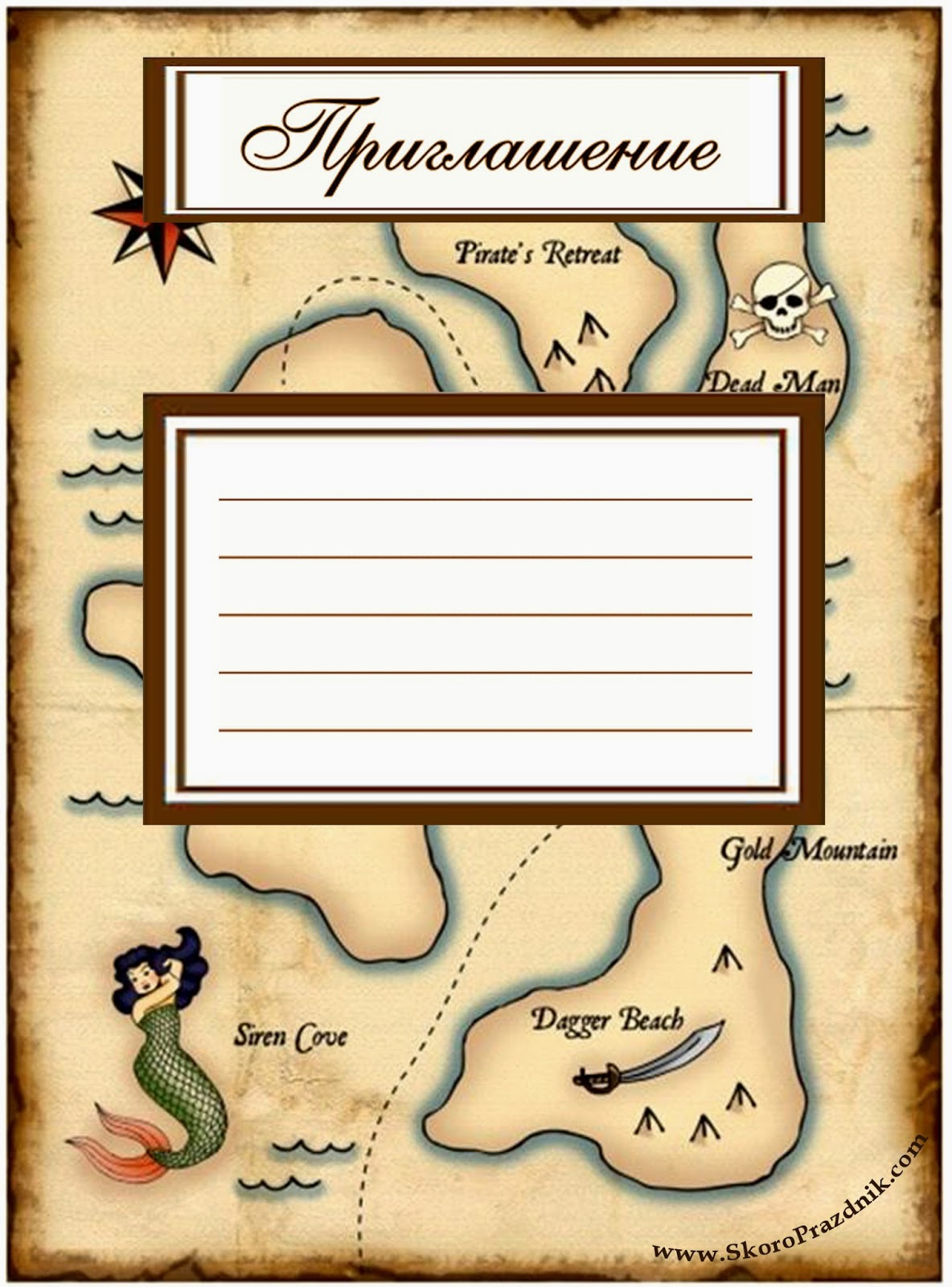 бланк приглашения на пиратскую вечеринку