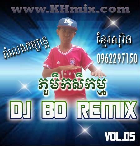 DJ Bo Remix Vol.05 | Khmer Mix 2014