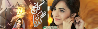 Kaanch Ki Guriya Episode 10 Geo Tv drama High Quality
