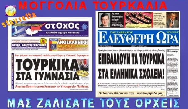 ΤΟΥΡΚΑΛΙΑ ΣΚΑΣΜΟΣ