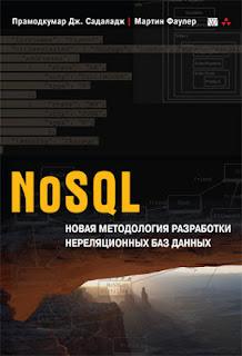 книга Фаулер и Садаладжа «NoSQL: новая методология разработки нереляционных баз данных»