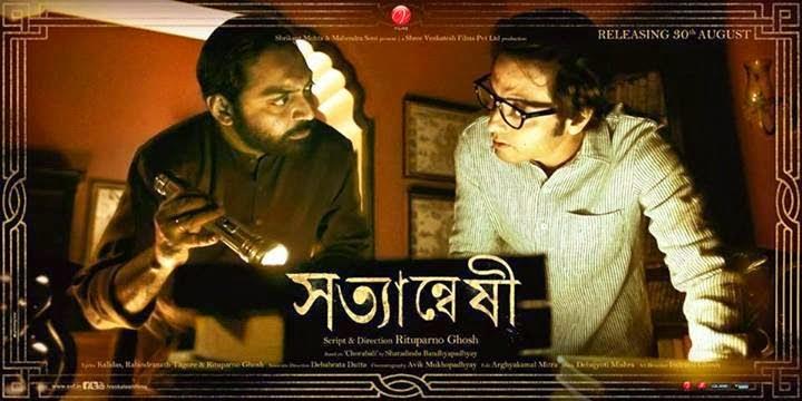Satyanweshi-Indian-Bangla-Movie.jpg