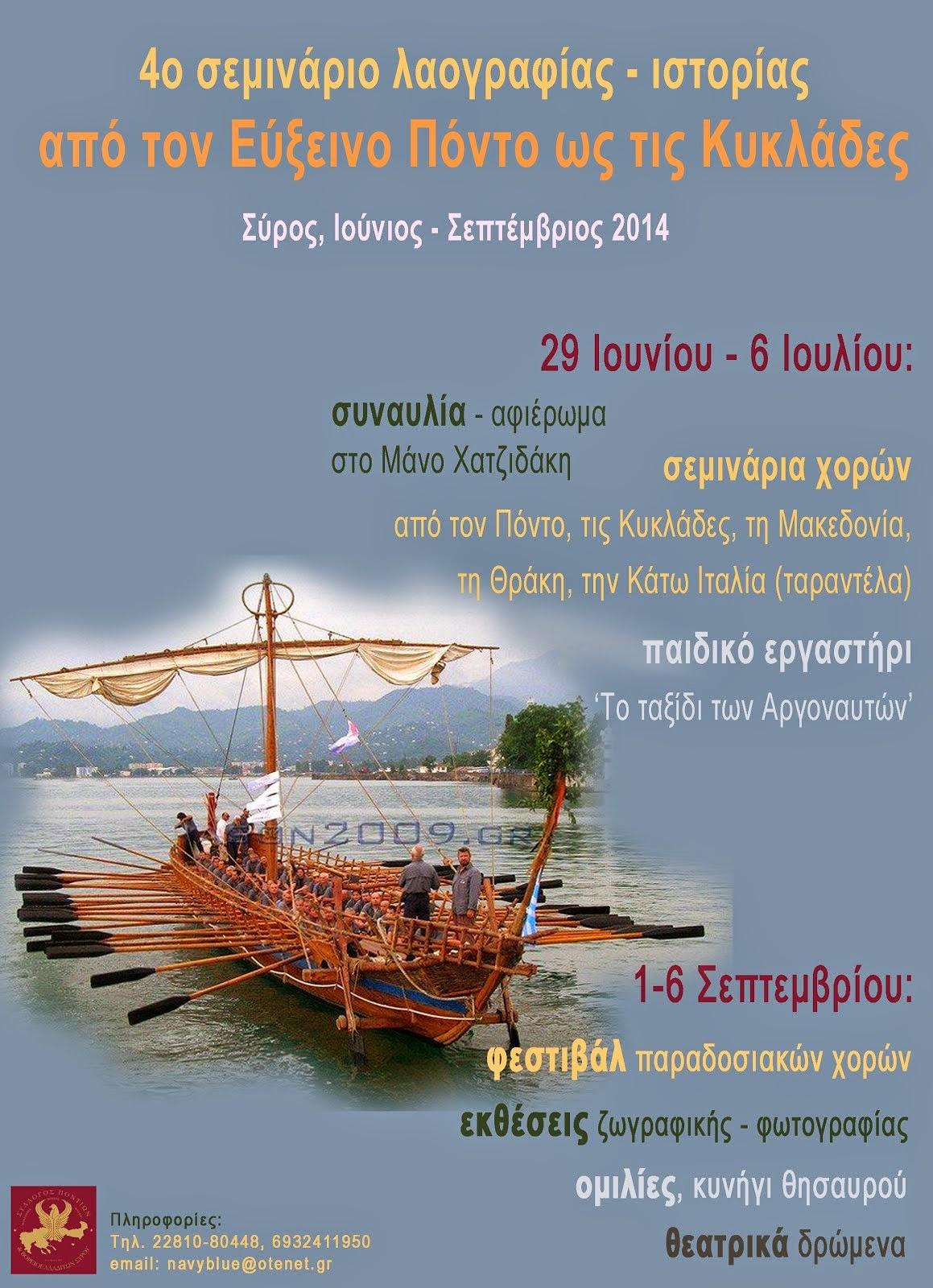 Από τον Εύξεινο Πόντο ως τις Κυκλάδες