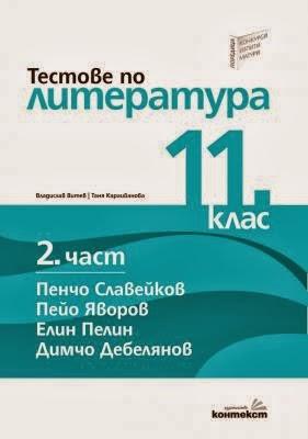 Тестове по литература. 11. клас. 2. част. Пенчо Славейков, Пейо Яворов, Елин Пелин, Димчо Дебелянов