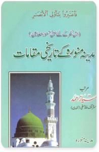 Ghazwa-e-Hind Urdu PDF Book Latest PDF Books