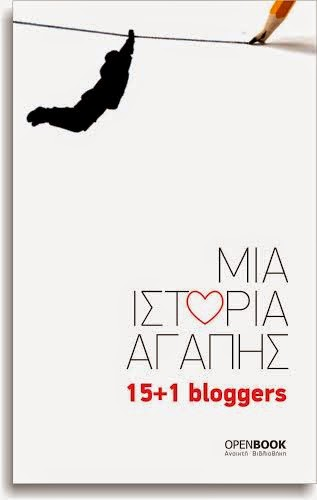 Μια ιστορία αγάπης 15 + 1 bloggers