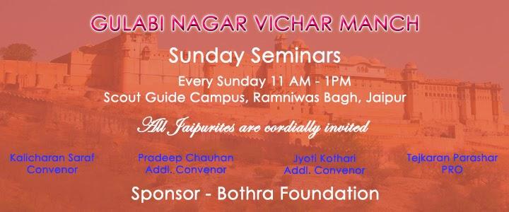 Weekly seminars Sunday discussions Gulabi Nagar Vichar Manch Jaipur