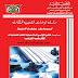 تجهيز المواسير البلاستيكية  للتمديدات الكهربائية المنزلية pdf