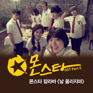 Junhyung (B2ST), Ha Yeon Soo, Dahee (GLAM) ... - 날 울리지마 Monstar (몬스타) OST Part.5