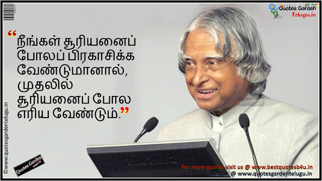 Abdul kalam Best inspirational Quotes in Tamil