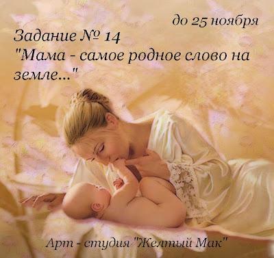 "Задание № 14 ""Мама - самое родное слово на земле..."""