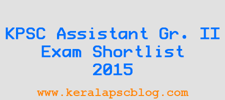 Company Corporation Assistant Grade Exam Shortlist 2015