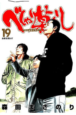 べしゃり暮らし 第01-19巻 [Beshari-Gurashi vol 01-19] rar free download updated daily