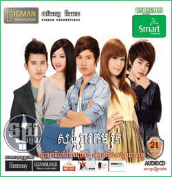 Big Man CD Vol 21 Songsa komsot