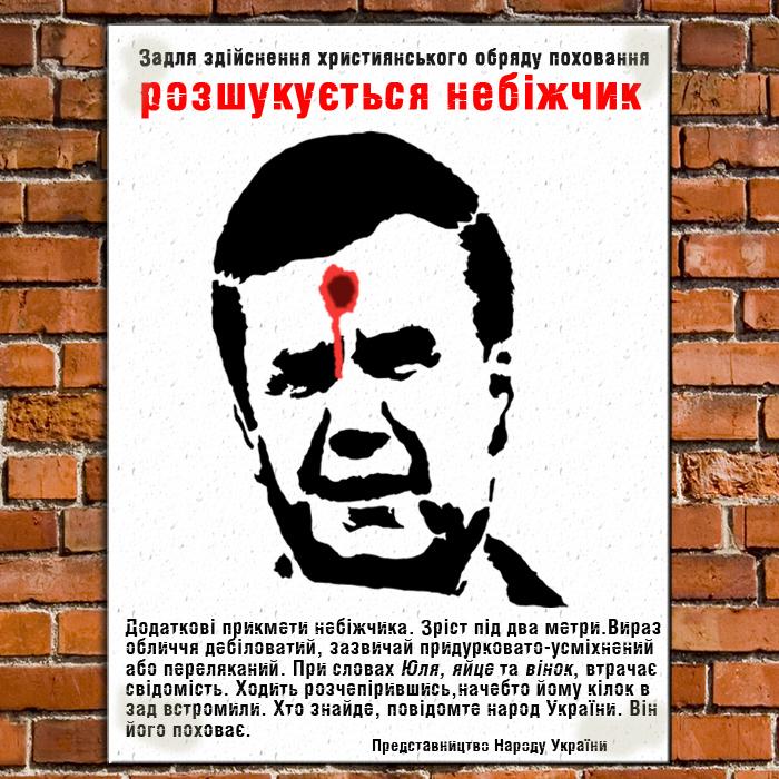 """У """"Януковича"""" появился третий глаз - Цензор.НЕТ 5716"""