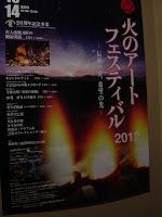 火のアートフェスティバル2012の開催