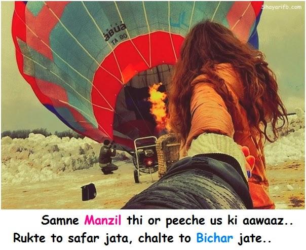 Samne manzil thi or peeche us ki aawaaz.. Rukte to safar jata, chalte to bichar jate..