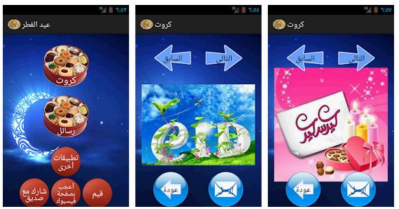 افضل 3 تطبيقات للتهنئة بعيد الفطر المبارك بدون انترنت