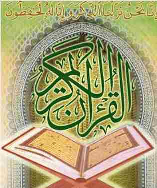Free Download Full Holy Quran Audio in MP3 Format (Single Zip File