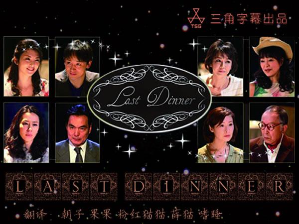 最後的晚餐(日劇) Last Dinner