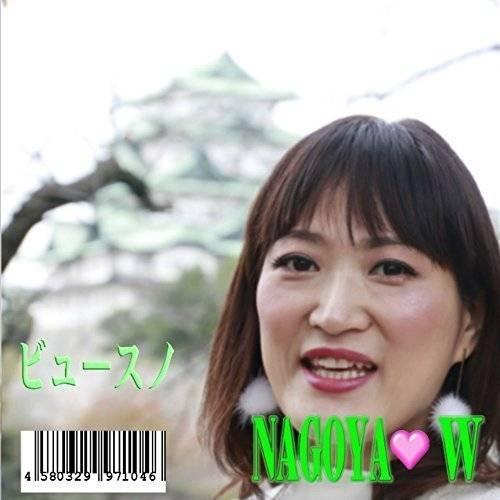 [Single] ビュースノ – NAGOYA♡ W (2015.12.01/MP3/RAR)