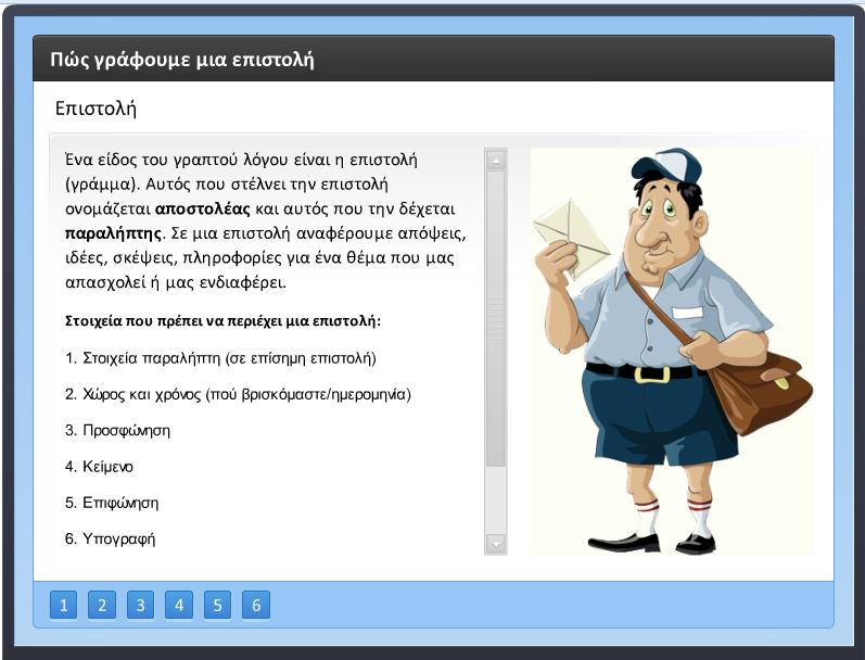 http://users.sch.gr/theoarvani/mathimata/zparagogi/gramma/interaction.html