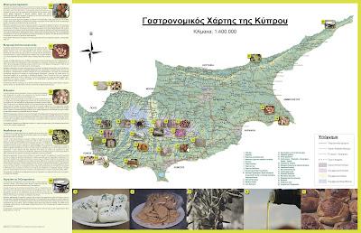 Κυπριακές συνταγές μαγειρικής