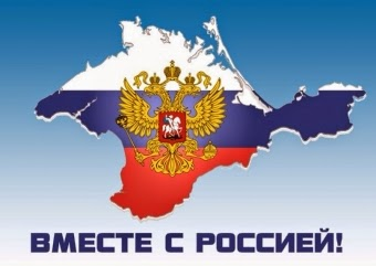 Крым присоединился к России