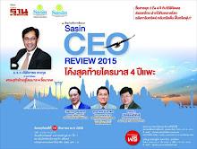 สัมมนา SASIN CEO REVIEW 2015