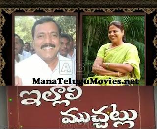 MLA Gandra Venkataramana Reddy wife Jyothy Illali Muchatlu