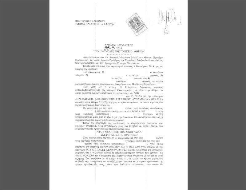 http://www.filetech.gr/perpataris/apofasi3813.pdf