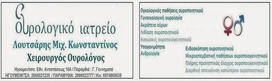 ΛΟΥΤΣΑΡΗΣ ΚΩΝΣΤΑΝΤΙΝΟΣ ΧΕΙΡΟΥΡΓΟΣ ΟΥΡΟΛΟΓΟΣ