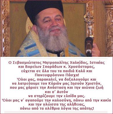 Ευχές από τον Μητροπολίτη Χαλκίδος