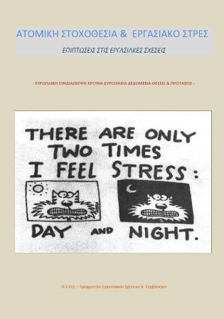 Μελετη : Ατομικη Στοχοθεσια & Εργασιακο Stress στις Τράπεζες
