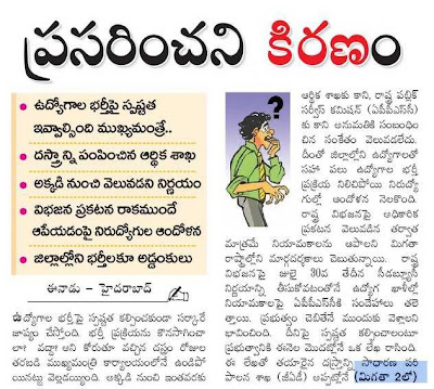 telangana impact on appsc
