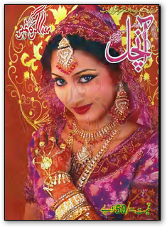 Aanchal Digest April 2012 pdf
