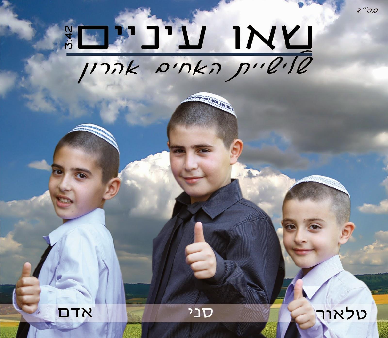 הנערים: עולם הרמיקסים והסינגלים היהודיים: יוני 2014