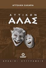 ΑΤΤΙΚΟΝ  ΑΛΑΣ