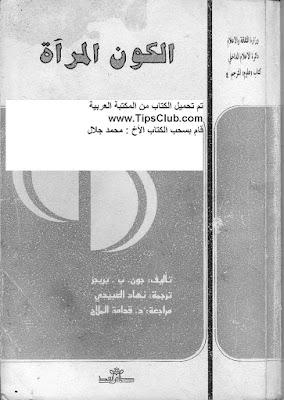 حمل كتاب الكون المرآة - جون. ب. بربجز