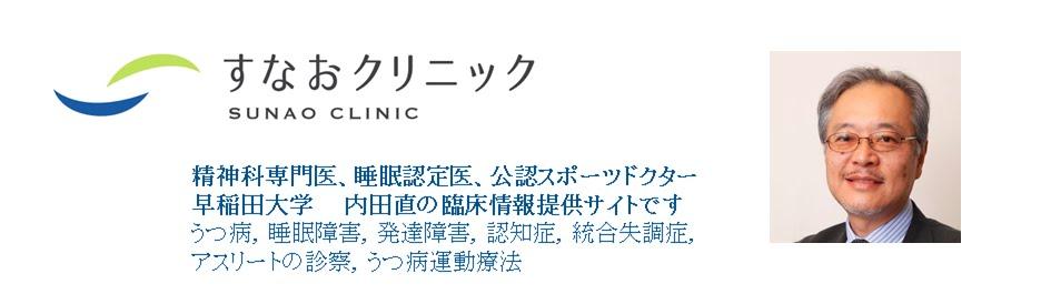 内田直ブログ 精神科医・スポーツドクター