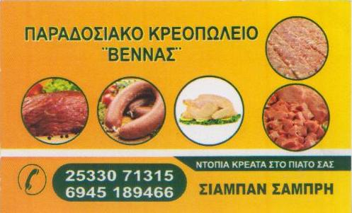 ΠΑΡΑΔΟΣΙΑΚΟ ΚΡΕΟΠΩΛΕΙΟ ΒΕΝΝΑΣ