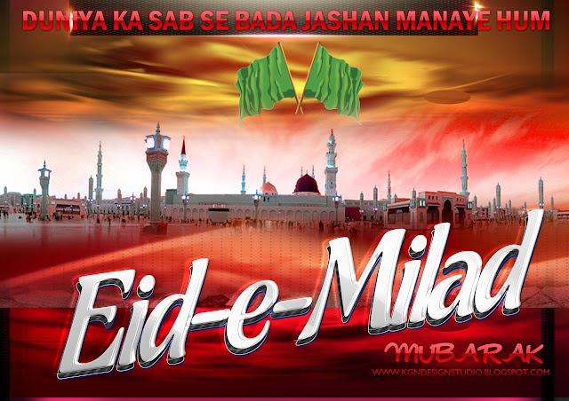 EID Milad un Nabi 2015 Wallpapers