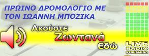 ΠΡΩΙΝΟ ΔΡΟΜΟΛΟΓΙΟ LIVE