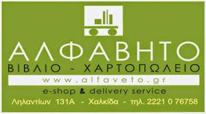 Αλφάβητο - Chalkís, Greece - Βιβλιοπωλείο