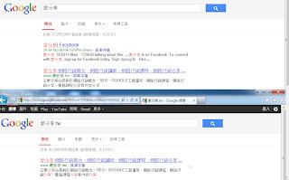 google找愛分享跟愛分享.tw排名