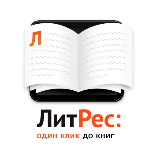 Мобильная библиотека на платформе ЛитРес