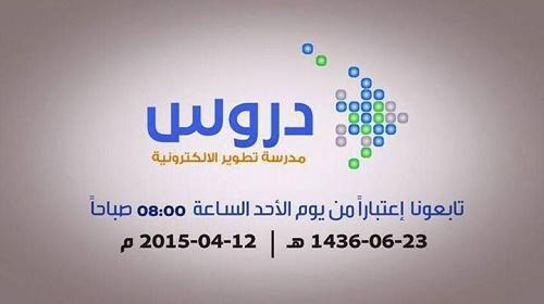 تردد قناة دروس الفضائية التعليمية السعودية
