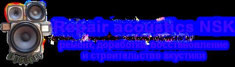 Ремонт и изготовление акустики своими руками RepairacousticsNSK  Новосибирск