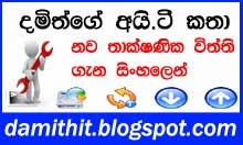 Link to අයි.ටී කතා in Your Site